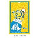 メール便OK やかないサプリ 30日分 UVサプリメント 飲む日焼け止め サプリ 日本製 オルト 30粒 日焼けケア …