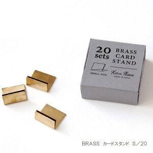 【BOX無しでメール便OK】 志成販売 ブラス 真鍮 カードスタンド 306085 Sサイズ 20個セット 名刺 ポストカード 立て BRASS ステーショナリー メモスタンド しんちゅう おしゃれ レトロ アンティ