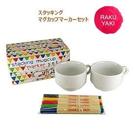 らくやきシリーズ スタッキングマグカップマーカーセット 409-2000 日本製 らくやきマーカー 陶器工房