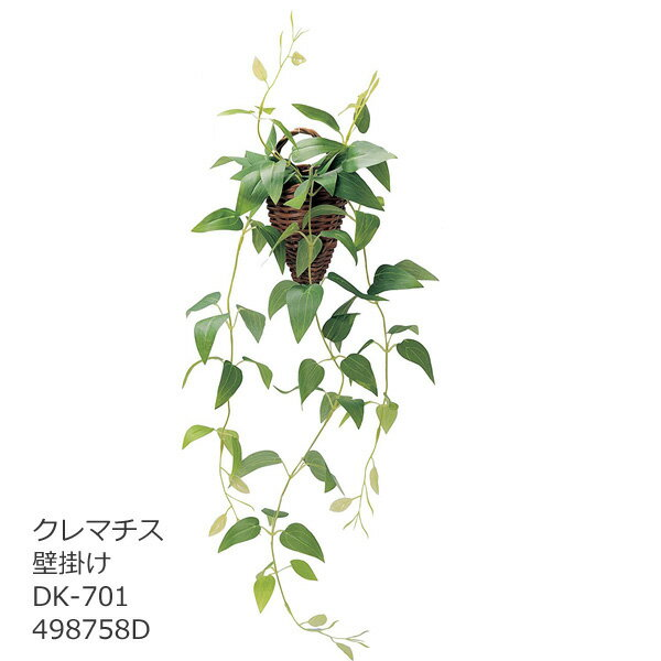 光触媒 インテリアグリーン クレマチス 壁掛け DK701 498758D 観葉植物 造花 フェイクグリーン 人工