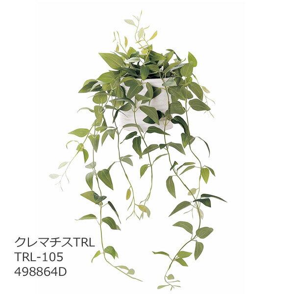 光触媒 インテリアグリーン クレマチス TRL TRL105 498864D 観葉植物 造花 フェイクグリーン 人工