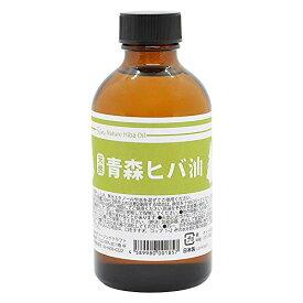 青森県産 天然ひば油 中栓付き 天然製油 ヒバオイル 200mL