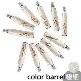 メール便OK エポックケミカル カラーバーレル 極細 color barrel