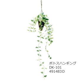 あす楽 光触媒 インテリアグリーン ポトスハンギング DK-101 491483D フェイクグリーン 造花 観葉植物 人工