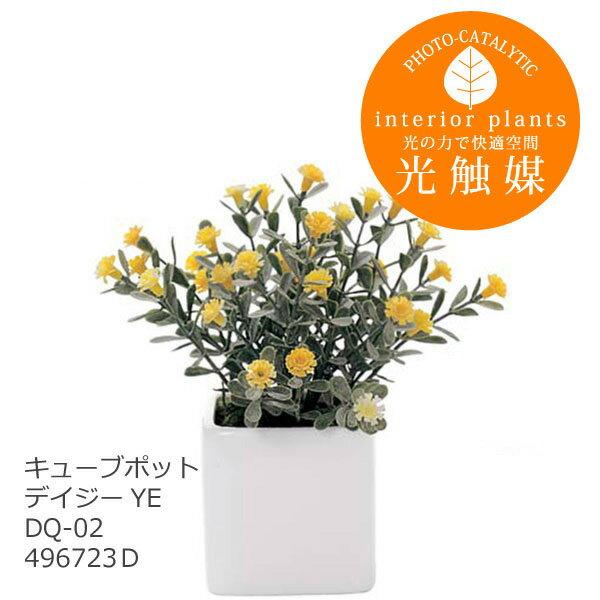 あす楽 光触媒 インテリアグリーン キューブポット デイジーYE DQ-02 496723D 造花 フェイクグリーン 観葉植物 人工