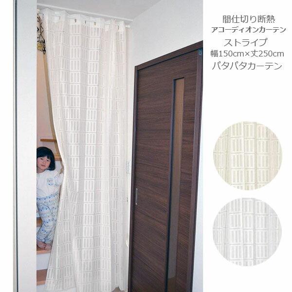 間仕切り断熱アコーディオンカーテン ストライプ 幅150cm×丈250cm パタパタカーテン 遮熱・保温 断熱間仕切り スクリーン カーテン