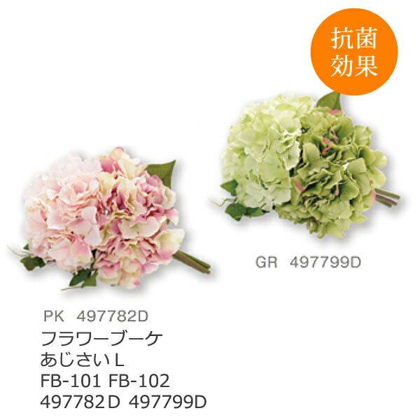 あす楽 光触媒 フラワーブーケ あじさいL FB-101-102 497782D 497799D インテリアグリーン フェイクグリーン 造花 観葉植物 人工