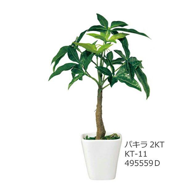 あす楽 光触媒 インテリアグリーン パキラ2 KT KT-11 495559D フェイクグリーン 造花 観葉植物 人工