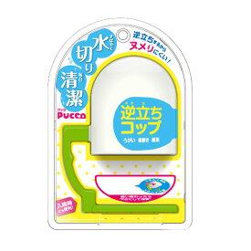 逆立ちコップ Pucco プッコ グリーン コップ クセルジャパン
