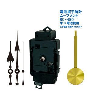 誠時 セイジ 電波振子時計ムーブメント 時計針付属 RC-480 クラフトクロック