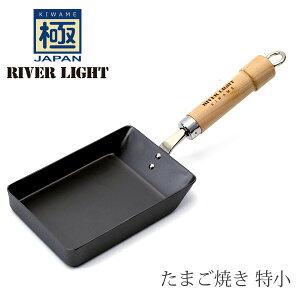 リバーライト 極 JAPANシリーズ たまご焼き 特小 鉄製 卵焼き器 ガス IH対応 日本製 玉子焼き器 フライパン 極JAPAN 究極の鉄
