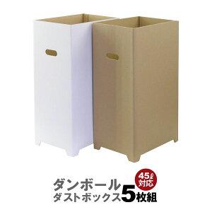 ダンボール ダストボックス 5個組 45リットル対応 段ボールゴミ箱 ダンボールごみ箱 分別ゴミ箱 分別ごみ箱 日本製 屋外ゴミ箱 簡易ゴミ箱 オシャレ ショップ