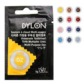 メール便OK DYLON ダイロン マルチ 5g 01 英国製 高温染め染料 衣類・繊維用