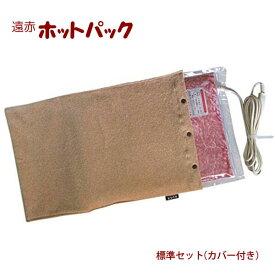 日本理工 遠赤ホットパック カバー付き 標準セット 温熱治療器メーカー ホットパック 肩こり 腰痛 遠赤外線