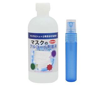 マスク用 アルコール除菌液 350ml スプレータイプ 詰め替え用 スプレーボトル付き 12ml