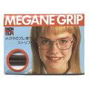 メール便OK メガネグリップ メガネのズレ落ち防止 MEGANE GRIP 日本製