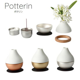 sotto Potterin ポタリン コンパクト仏具 三具足 火立、香立、花立 日本製 オールインワン仏具
