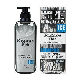 リガオス ロー 薬用スカルプケア シャンプー ICE 340mL ディスペンサーセット 医薬部外品