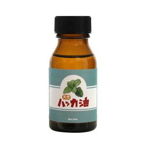 天然 ハッカ油 50ml 日本製 ハッカオイル 中栓 遮光瓶 ハッカ油スプレーに 虫除け はっか油 お風呂 ゴキブリ 対策