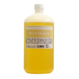 ライスブランオイル 1000ml 米ぬか キャリアオイル 国内精製 ライスオイル マッサージオイル ベースオイル 手作りコスメ