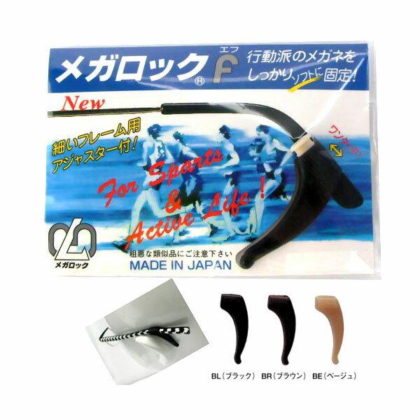 あす楽 メール便OK メガロックF 日本製 メガネずり落ち防止 シリコン製