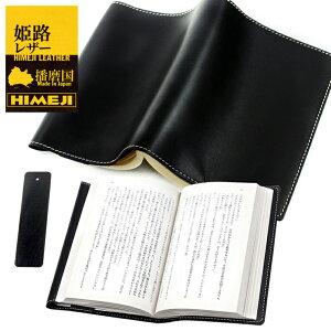姫路レザー ブックカバー A6 文庫本 手帳サイズ しおり付 本革 手帳カバー 日本製 本革ブックカバー