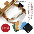 姫路レザーバッグハンドルカバー2枚組本革持ち手カバー日本製ハンドルグリップバッグハンドルカバーバッグ用アクセサリー