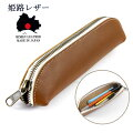 姫路レザーペンケース大容量革筆箱本革職人の技日本製ステーショナリー文具高品質デザインシンプル