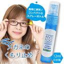 メガネ 曇り止め スプレー 12ml 日本製 めがねのくもり止め めがね 曇り止め メガネくもり止め 強力