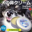 天然成分100% 国産 犬の鼻用クリーム 60g オーガニック認証成分配合 犬の鼻クリーム 犬用鼻保湿剤 犬 鼻 クリーム 乾…