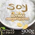 ソイワックス900gハードタイプ大豆ワックス素材手作りキャンドルアロマキャンドルハンドメイドキャンドルろうそくグラスキャンドル日本製