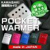 kawasakipokettouoma KPW-210便携式kairohandiuoma安心的日本制造