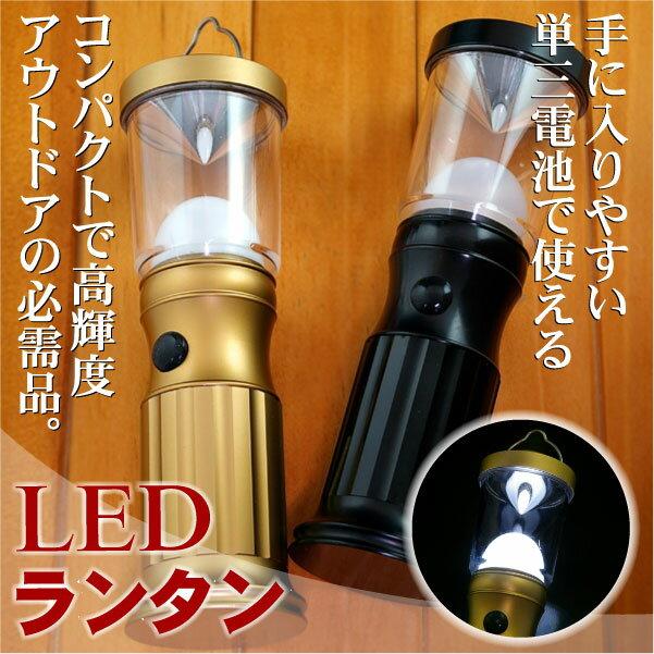【在庫処分】 LEDランタン コンパクト アウトドアなどに最適 ランタン 単三乾電池式