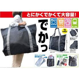 すごでかトートバッグ レジャー クリーニング 旅行 レジかご エコバッグ 大きい ビックサイズ 容量46L コインランドリーに 大量のお買い物に