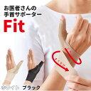 お医者さんの手首サポーターFit 手首の痛み 腱鞘炎 手首サポーター しっかりフィット 動きやすい ずれにくい …
