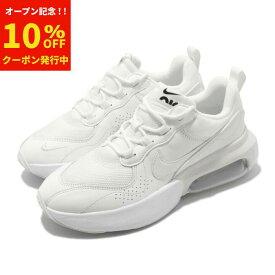 【オープン記念!10%割引】Nike Air Max Verona Summit ナイキ エア マックス ベローナ サミット CU7846-101 ウィメンズ レディース スニーカー ランニングシューズ 04EB-362994891281