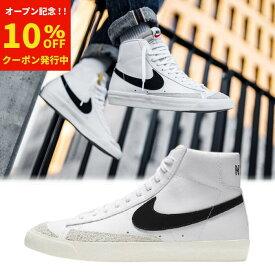 【オープン記念!10%割引】Nike Blazer Mid 77 Vintage ナイキ ブレーザー ミッド 77 ビンテージ BQ6806-100 メンズ スニーカー ランニングシューズ 06OK-BQ6806-100