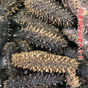 北海道産乾燥ナマコ Sサイズ なまこ ナマコ 海鼠 乾燥海参 天然海鼠 天然なまこ 送料無料 特A級品100g 金ん子 北海キンコ 海参 日本 国産 天然 高級珍味 贈答品 ギフト
