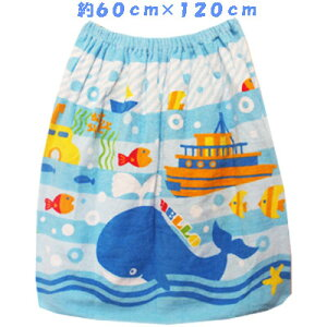 男の子 ハローフィッシュ くじら柄 シャーリング スナップ付き 巻きタオル ラップタオル  約60cm×120cm  ブルー 学校、プール、プール開き、水泳、子供、子供服、キッズ、男