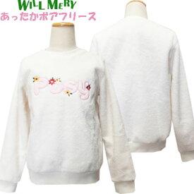 メーカー価格の90%OFF 丸高衣料(株)Will Mery 女の子 あったかボアフリース ロゴ&フラワー刺繍 トレーナー  ホワイト 120cm、130cm 子供、子供服、キッズ 【RCP】