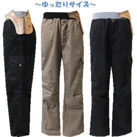 男児 ゆったりサイズ〜B体〜 TCツイル 片カーゴ ウエストリブ ロングパンツ ベージュ、ブラック B-150cm、B-160cm、B-170cm 子供、キッズ、男の子 【RCP】