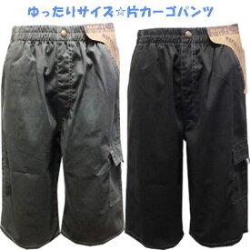 【ネコポスOK】 男児 B体 ゆったりサイズ TCツイル 片カーゴ 6分丈パンツ カーキ、ブラック B-150cm、B-160cm、B-170cm 子供、子供服、キッズ、男の子 【RCP】