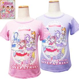 【ネコポスOK】 お買い得処分価格☆ LOVEPATRINA ラブパトリーナ 女の子 プリント 半袖Tシャツ  パープル、ピンク 110cm、120cm、130cm 子供、子供服、キッズ 【RCP】