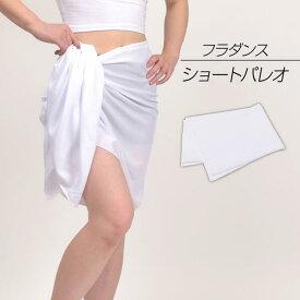フラダンス衣装 ショートパレオ ダンス衣装 フラ 衣装 フラスカート タヒチアン ふらだんす ステージ衣装 アクセサリー ベリーダンス 巻きスカート T91224 レディース レーヨン ショート丈/長方形型 ホワイト フリー