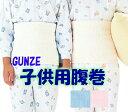 【GUNZE】【メール便2枚まで可】子供用腹巻 サックス ピンク ホワイト キッズ 2サイズ(100〜110サイズ、120〜13…