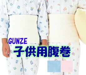 【GUNZE】【メール便2枚まで可】子供用腹巻 サックス ピンク ホワイト キッズ 2サイズ(100〜110サイズ、120〜130サイズ) 新着