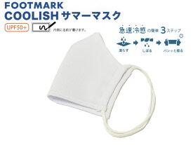 ぬらして冷たいマスク COOLISHサマーマスク スクール水着のFOOTMARKから
