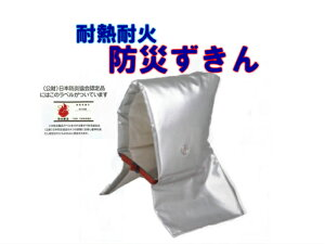 【耐熱耐火加工で安心】 防災ずきん 日本防炎協会認定品 シルバー  セーフティクッション 新着