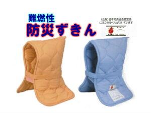 【難燃繊維加工で安心】防災ずきん 日本防炎協会認定品 大、小、オレンジ、ブルー 新着