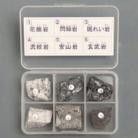 【DM便発送可能】 東京サイエンス 岩石標本 火成岩 6種セット